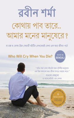 Who Will Cry When You Die? (Bengali)?
