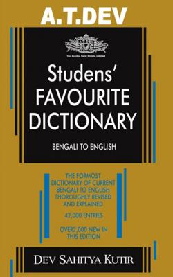 Studens' Favourite Dictionary