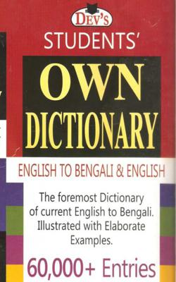 Dev's Students' Own Dictionary