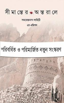 Simanter Antarale (2nd edition)