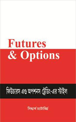 Futures and options