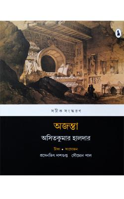 ajanta illustrated & annotated edition