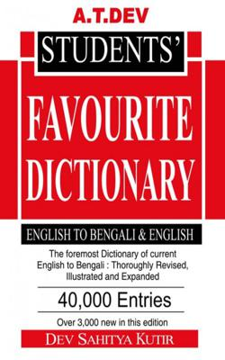 Students' Favourite Dictionary